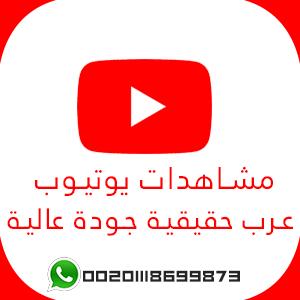 شراء مشاهدات يوتيوب