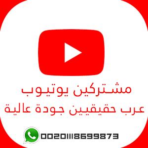 شراء مشتركين يوتيوب