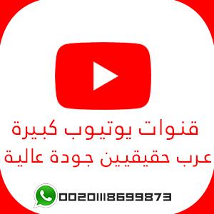قنوات يوتيوب للبيع