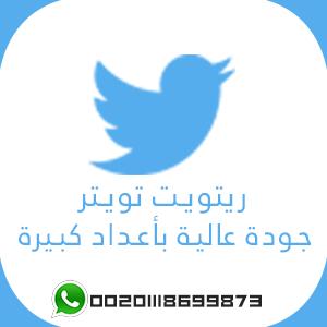 شراء رتويت تويتر